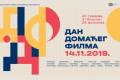 Dan domaćeg filma - Bioskop Aleksandar Lifka