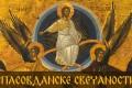 Спасовданске свечаности: Концерт хора Свети Серафим Саровски