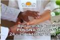 Ajurvedske konsultacije / Pulsna dijagnostika - Subotica
