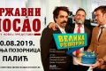 Predstava: Državni posao - Velika reforma