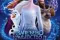 """Animirani film: Zaledjeno kraljevstvo 2 3D - Bioskop """"Abazija"""""""