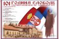 У славу 13. новембра 1918. - Свечана академија Браћа увек - Увик заједно - Narodno pozorište (Scena Jadran)
