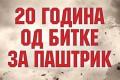 """Tribina """"20 godina od bitke na Paštriku"""" - Nova opština"""