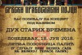 Koncert Srbskih pravoslavnih pojaca