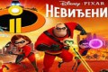 Animirani film: Neviđeni 2 - Bioskop Aleksandar Lifka