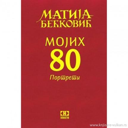"""Књижевно вече: """"МОЈИХ 80 - Портрети"""" Матија Бећковић"""