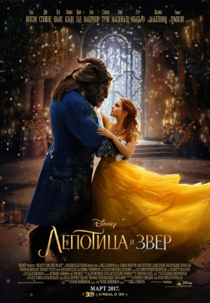 Film: Lepotica i zver 3D - Sinhronizovano