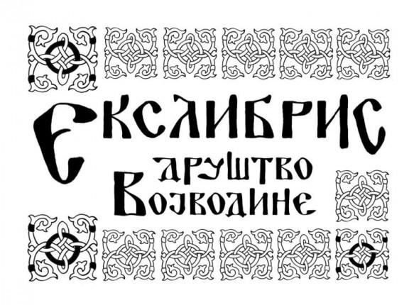 """Otvaranje izložbe """"Ex libris u Srbiji"""""""