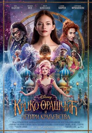 Film: Krcko Oraščić i četiri kraljevstva 3D