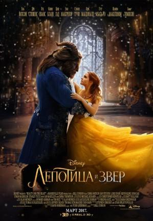 Film: Lepotica i zver