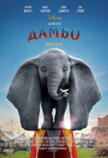 Film: Dambo 3D