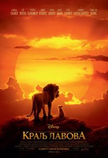 Animirani film: Kralj lavova 3D