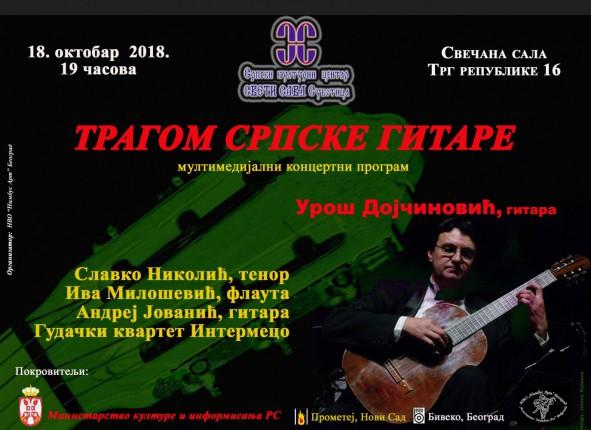 Концерт: Трагом српске гитаре