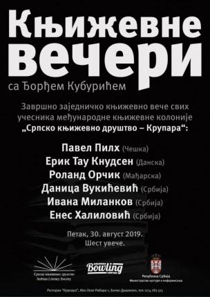 """Međunarodna književna kolonija """"srpsko književno društvo – krupara 2019"""""""