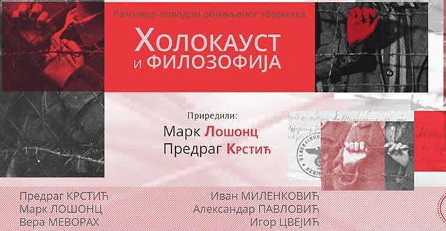 Promocija naučnog zbornika: Holokaust i filozofija