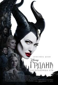 Film: Grdana - Gospodarica zla 3D