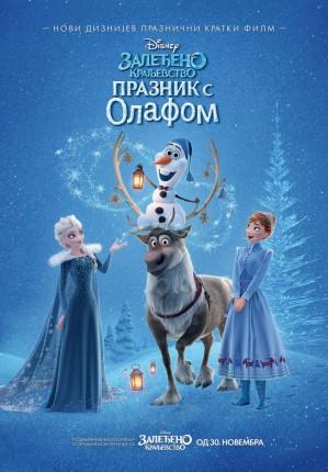 Animirani film: Zaleđeno kraljevstvo + Zaleđeno kraljevstvo - Praznik sa Olafom 3D