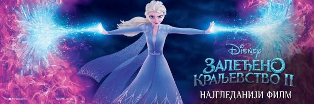 Animirani film: Zaleđeno kraljevstvo 2 3D