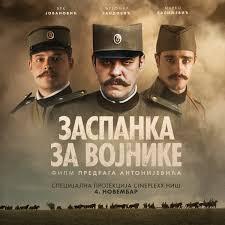 Domaći film: Zaspanka za vojnike