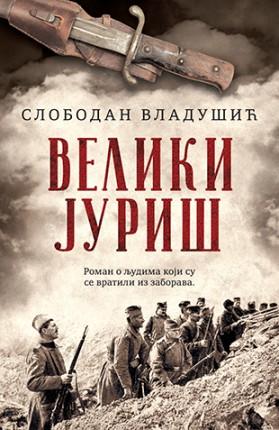 """""""U slavu 13. novembra 1918."""" - Predstavljanje romana Slobodana Vladušića"""