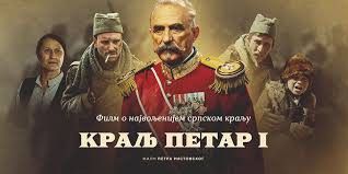 Domaći film: Kralj Petar I