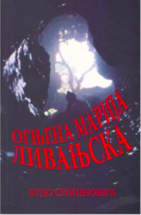 """Свечано отварање изложбе: """"Срби Ливањског поља - трајање кроз векове"""" и промоција књиге  """"Огњена Марија Ливањска"""""""