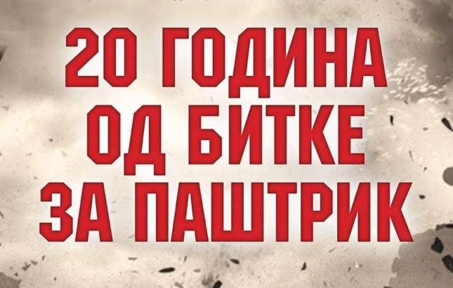 """Tribina """"20 godina od bitke na Paštriku"""""""