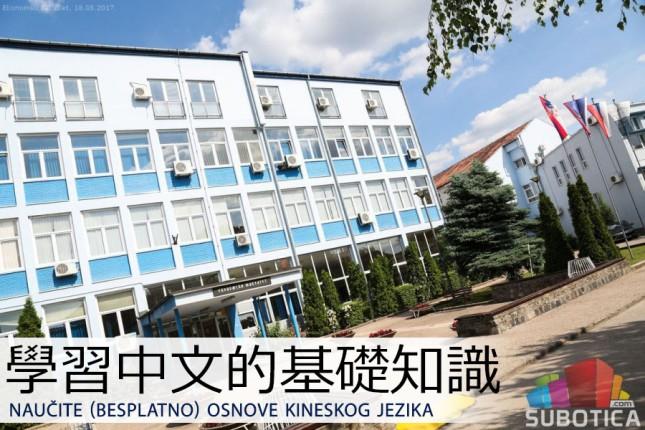 Besplatni kurs kineskog jezika na Ekonomskom fakultetu u Subotici
