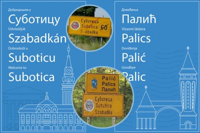Subotica i Palić dobijaju nove table dobrodošlice
