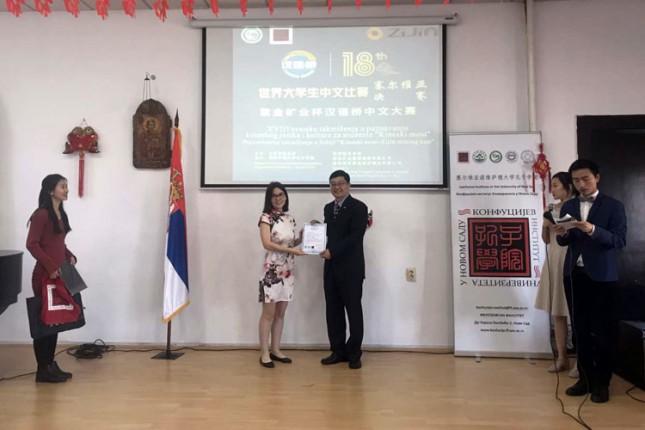 Tijana Ćopić pobednica Republičkog takmičenja iz kineskog jezika