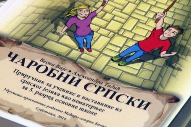 """Održana promocija priručnika """"Čarobni srpski"""""""