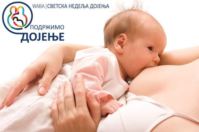 Brojne prednosti dojenja za novorođenče i majku