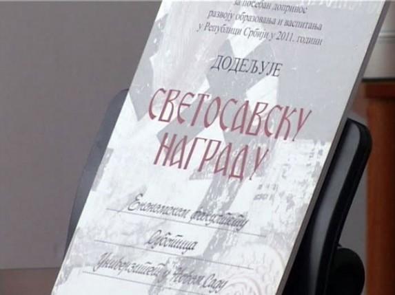 Svetosavska nagrada Ekonomskom fakultetu