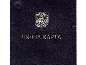 Stare lične karte važe do kraja 2016.
