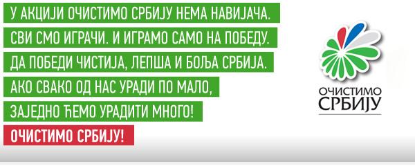 Očistimo Suboticu Očistimo Srbiju